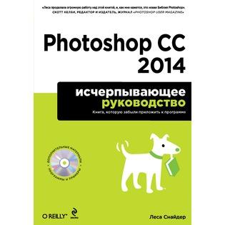 Купить Photoshop CC 2014. Исчерпывающее руководство (+CD)