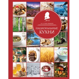 Купить Национальные кухни