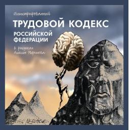 Купить Иллюстрированный Трудовой кодекс Российской Федерации. В рисунках Алексея Меринова