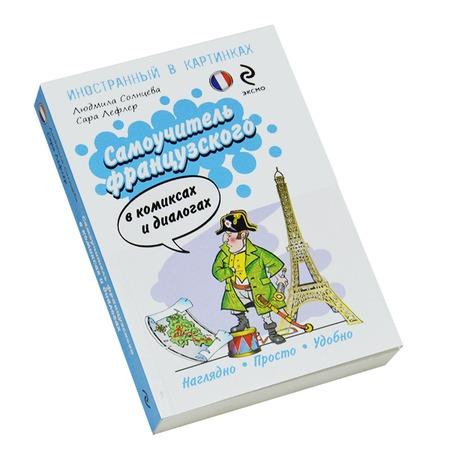 Купить Самоучитель французского в комиксах и диалогах