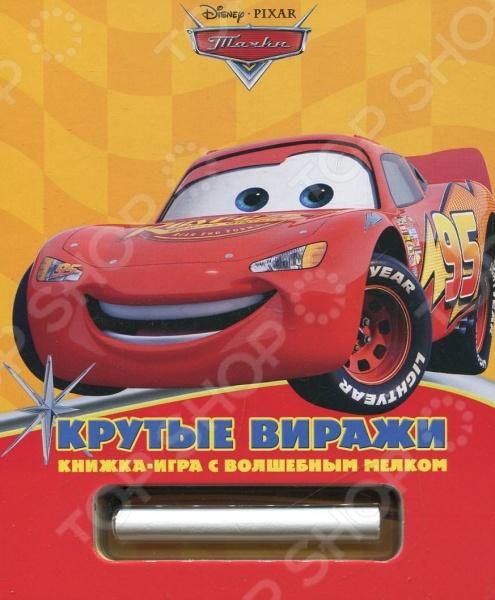 Книжки-игрушки Эгмонт 978-5-9539-7094-5 Тачки. Крутые виражи (+ мелок)