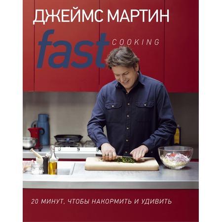 Купить Fast Cooking. 20 минут, чтобы накормить и удивить