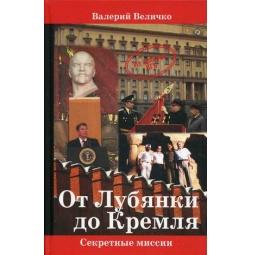 фото От Лубянки до Кремля