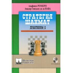 фото Стратегия шахмат. Практикум-2