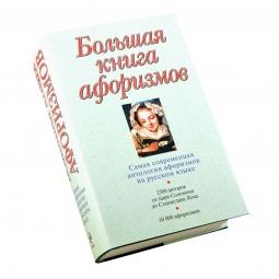 Купить Большая книга афоризмов