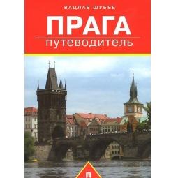 фото Путеводитель по Праге