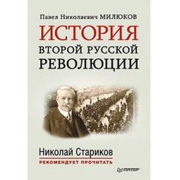 фото История второй русской революции