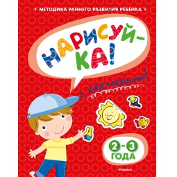 Купить Нарисуй-ка! (для детей 2-3 лет) (+ наклейки)