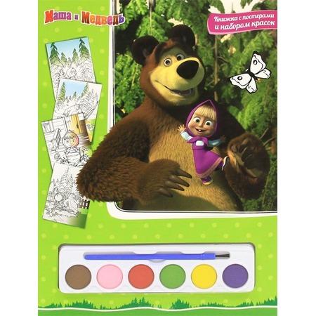 Купить Маша и Медведь. Книга с постерами и набором красок (+ краски)