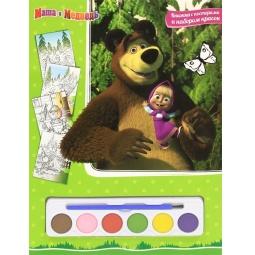 фото Маша и Медведь. Книга с постерами и набором красок (+ краски)