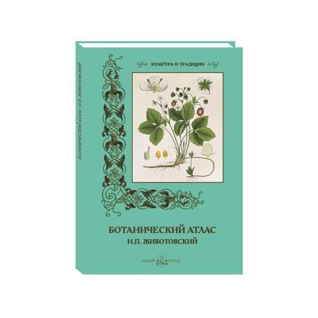 Купить Ботанический атлас Н.П. Животовский