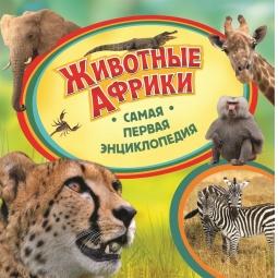 Купить Животные Африки