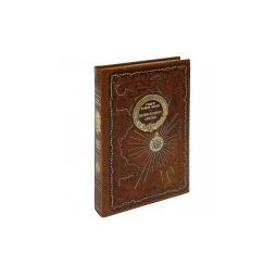 Купить Дневник полярного капитана