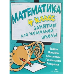 Купить Математика. 4 класс. Занятия для начальной школы