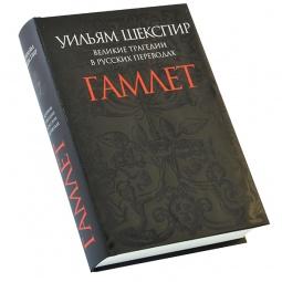 Купить Гамлет. Великие трагедии в русских переводах