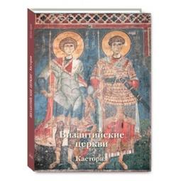 Купить Византийские церкви. Кастория