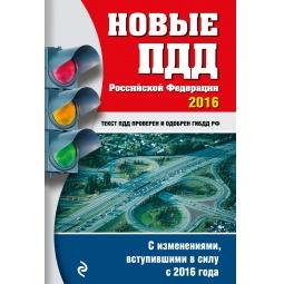 фото Новые ПДД РФ с изменениями на 2016 год