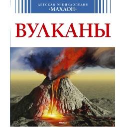 Купить Вулканы