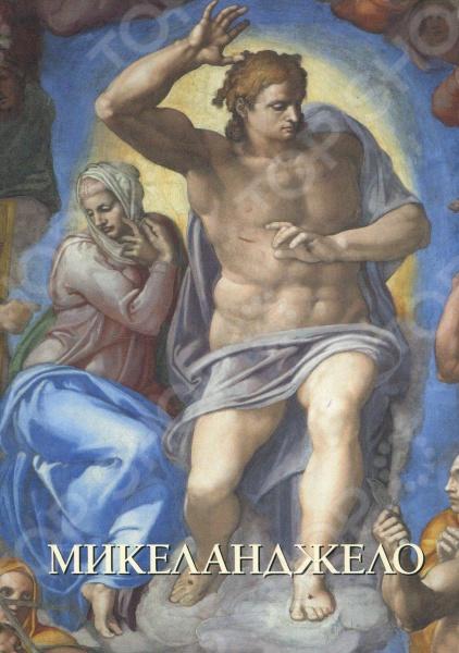 МикеланджелоЗарубежная живопись<br>Микеланджело, будучи человеком эпохи Возрождения, верил в безграничные возможности человека. И все его искусство это гимн телесной и духовной красоте Божьего создания, которую он сумел воплотить в совершенной художественной форме. Книга посвящена выдающемуся итальянскому мастеру эпохи Возрождения Микеланджело Буонарроти. Путь в вечность великого художника, скульптора, ярчайшего представителя эпохи Возрождения Микеланджело Буонарроти был щедро усыпан и розами, и шипами. Судьба творца достойна повествования даже в отрыве от несомненной ценности созданных мастером шедевров, среди которых фресковая роспись плафона Сикстинской капеллы и купол собора Святого Петра в Риме. Он прожил долгую жизнь, но не оставил потомства, потому что ничему, кроме искусства, в его сердце не было места. Писатель Ромен Роллан сказал о нем: Пусть тот, кто не отрицает гений, кто не знает, что это такое, вспомнит Микеланджело. Вот человек, поистине одержимый гением<br>