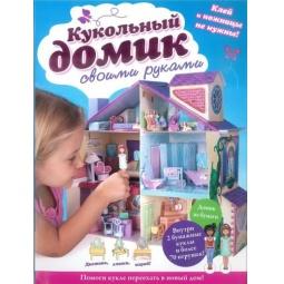 Купить Кукольный домик своими руками