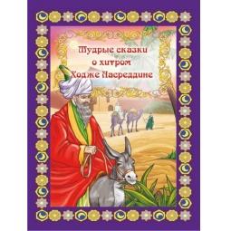 Купить Мудрые сказки о хитром Ходже Насреддине