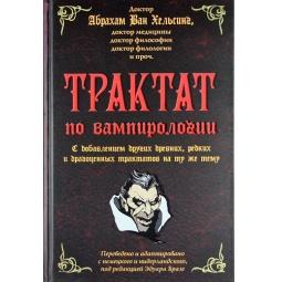 фото Трактат по вампирологии