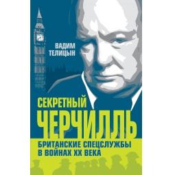 Купить Секретный Черчилль. Британские спецслужбы в войнах ХХ века