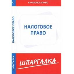 Купить Шпаргалка по налоговому праву