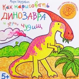 фото Как нарисовать динозавра и других чудищ