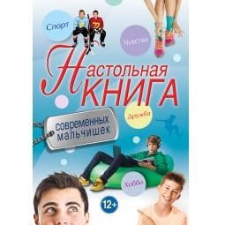 Купить Настольная книга современных мальчишек