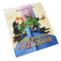 """Купить Приключения """"Котобоя"""""""
