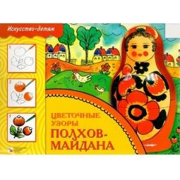 Купить Цветочные узоры Полхов-Майдана