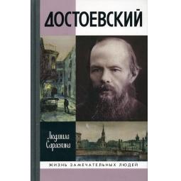фото Достоевский