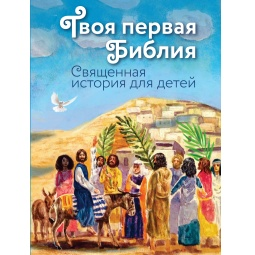 Купить Твоя первая Библия. Священная история для детей