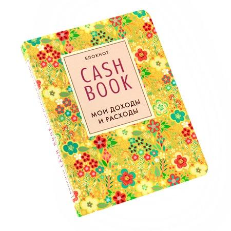 Купить CashBook. Мои доходы и расходы