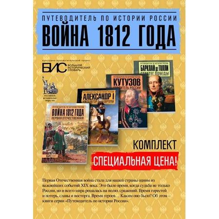Купить Война 1812 года. Комплект путеводителей