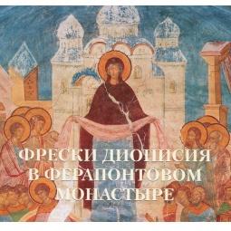 Купить Фрески Дионисия в Ферапонтовом монастыре