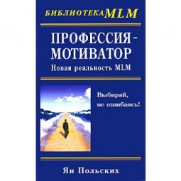 Купить Профессия-мотиватор. Новая реальность MLM