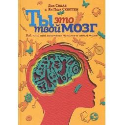 фото Ты — это твой мозг. Все, что ты хочешь узнать о своем мозге