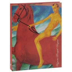 фото Петров-Водкин К. Купание красного коня. Блокнот (коричневая бумага)