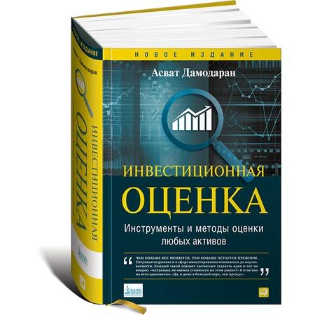 Купить Инвестиционная оценка. Инструменты и методы оценки любых активов