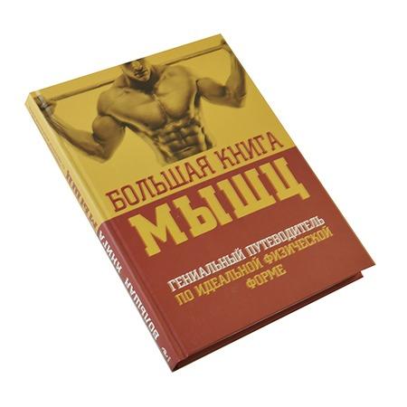 Купить Большая книга мышц