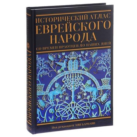 Купить Исторический атлас еврейского народа со времен праотцов до наших дней