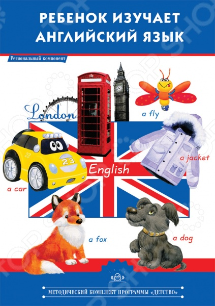 Английский язык в доу знакомство