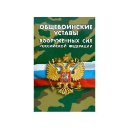 фото Общевоинские уставы вооруженных сил Российской Федерации