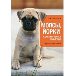 Купить Мопсы, йорки и другие собачки той-пород