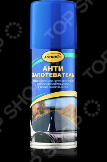 Антизапотеватель Астрохим ACT-4011Другая автокосметика<br>Антизапотеватель Астрохим ACT-4011 - отличное современное средство, предназначено для того, что бы предотвращать запотевание стекол в автомобиле, благодаря чему обеспечивается отличная видимость даже в условия повышенной и высокой влажности воздуха. Средство образует полимерную пленку, которая предотвращает дальнейшее запотевание стекол. Так же средство можно использовать для обработки зеркал в ванной комнате.<br>