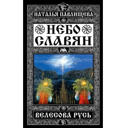Купить Небо славян. Велесова Русь