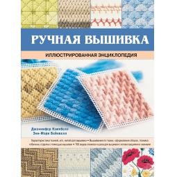 Купить Ручная вышивка. Иллюстрированная энциклопедия