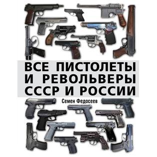 Купить Все пистолеты и револьверы СССР и России. Стрелковая энциклопедия